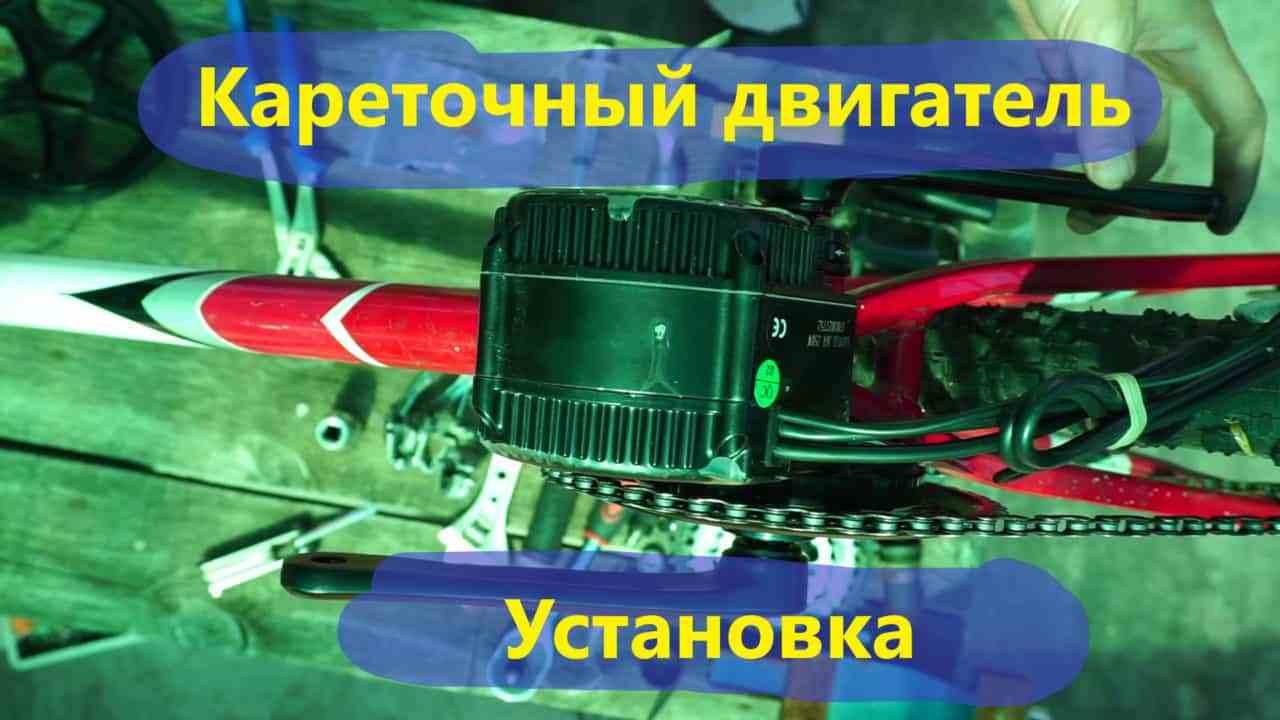Установка двигателя Bafang на велосипед
